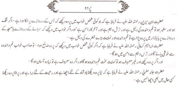Khawab Nama Khwab Main Parda Karna