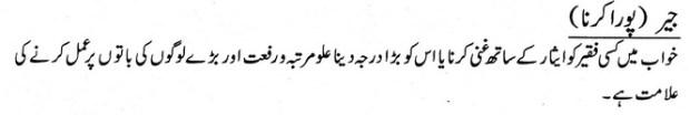 Khawab Nama Khwab Main Poora karna