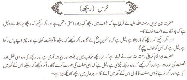 Khwab Main khars reechh Dekhne Ki Tabeer