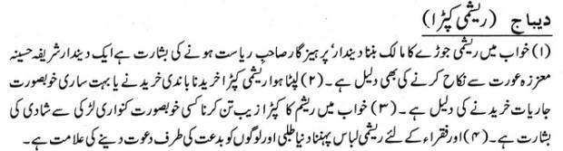 khwab ki tabeer khwab main reshmi kapra dekhna