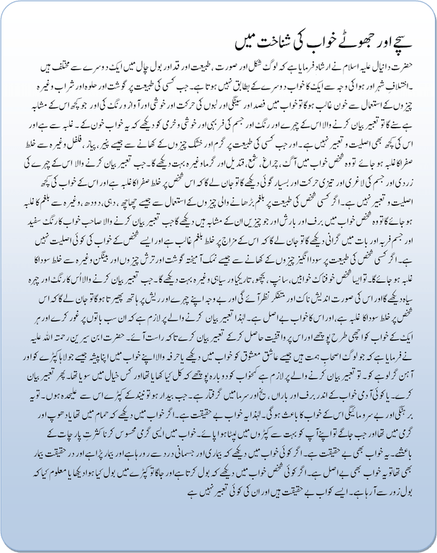 Khawab Nama Sachay or jhoote khawab ki shanakht