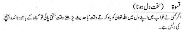 khwab nama khwab main sakht dil hona dekhna