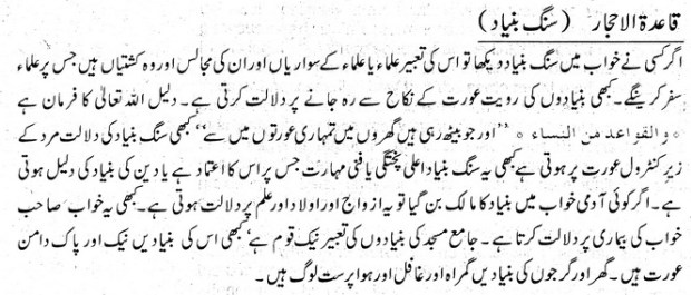 Khwab Main Sange Buniad Rakhne Ki Tabeer