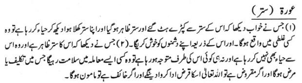 Khwab Main Sattar Ki Tabeer khwabon ki tabeer