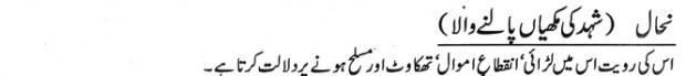 khwabon ki tabeer shahed ki makhian palne wala dekhna
