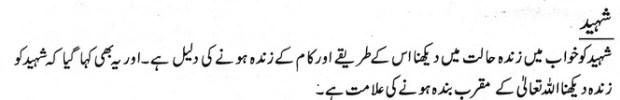 khwaabon ki tabeer khwab main shaheed dekhna