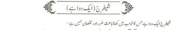 khwab nama khwab main sheetarj dekhna