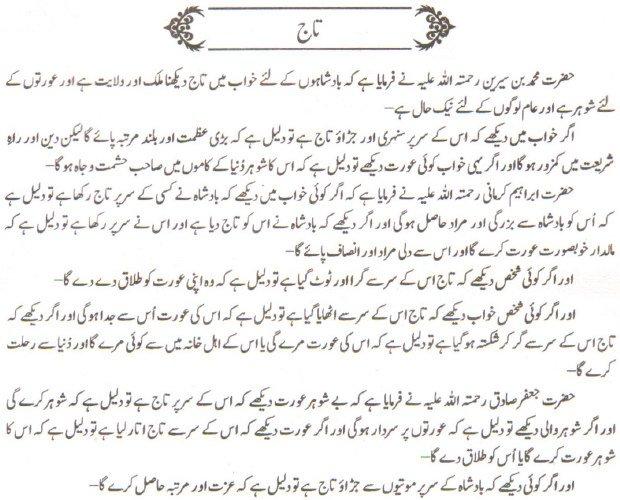 Khawab Nama Khwab Main Taaj Dekhna