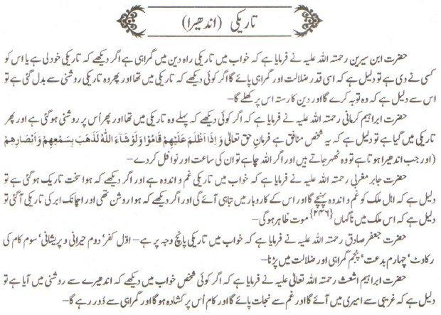 Khawab Nama Khwab Main Tareeki Dekhna