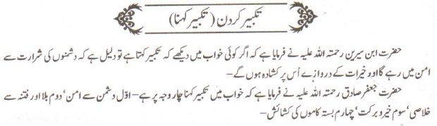 Khawab Nama Khwab Main Takbeer Parhna
