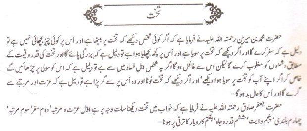 Khawab Nama Khawab Main Takhat Dekhna