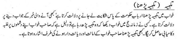 Khawab Nama Khwab Main Talbiyah Parhna