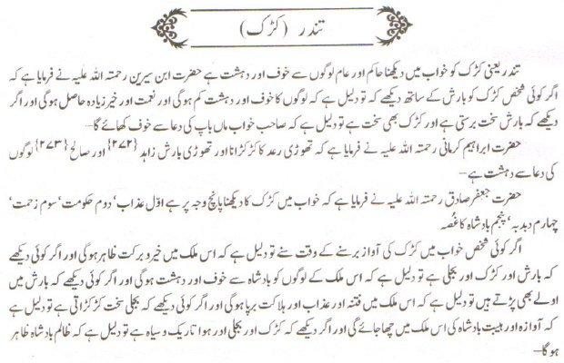 Khwab Main bijli ki karak Dekhna