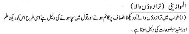 Khawab Nama Khwab Main Trazoo Wala Dekhna