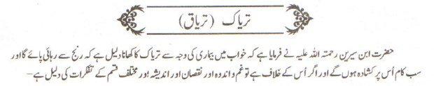 khwab nama khwab main taryaaq dekhna