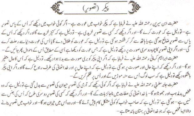 Khawab Nama Khawab Main pekar Tasveer Dekhna