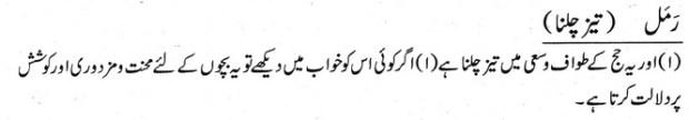 Khawab Nama Khwab Main Tez Chalna