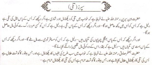 Khawab Nama Khwab Main Tilli Dekhna