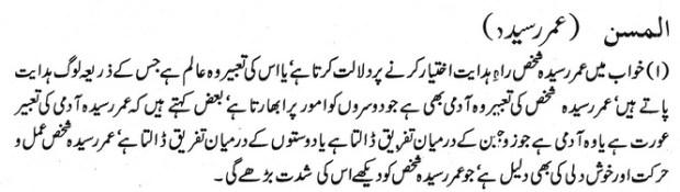 Khwab Main Umar Raseeda Hone Ki Tabeer Khwab Ki Tabeer