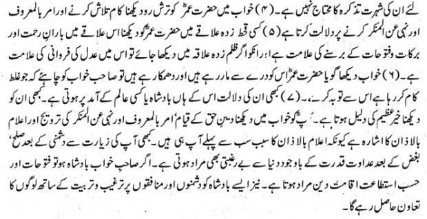 umer-bin-khattab-2-2