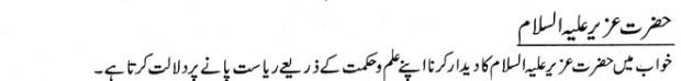khwab ki tabeer khwab main hazrat uzair alehesalam ko dekhna