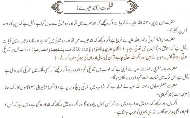khwab nama khwab main andhera dekhna