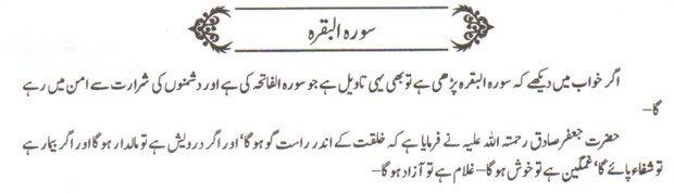 khwab ki tabeer khwab main soorah alBaqra parhna