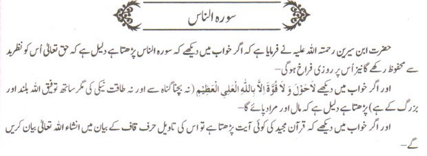 khwab nama khwab Main Sorah Naas Parhne Ki Tabeer