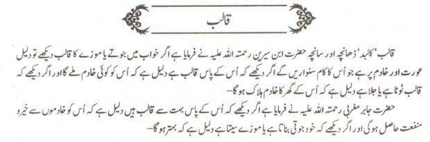 khwab nama khwab main Qaalib dekhne ki tabeer