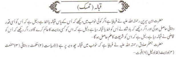 khwab ki tabeer khwab main Qabala dekhne ki tabeer
