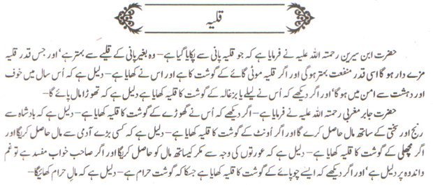 khwabon ki tabeer Khwab Main Qalia Dekhne Ki Tabeer