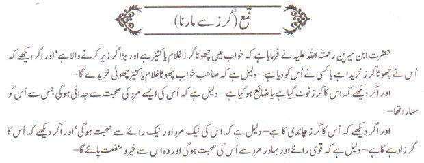 khwab nama khwab main Qama gurz dekhne ki tabeer