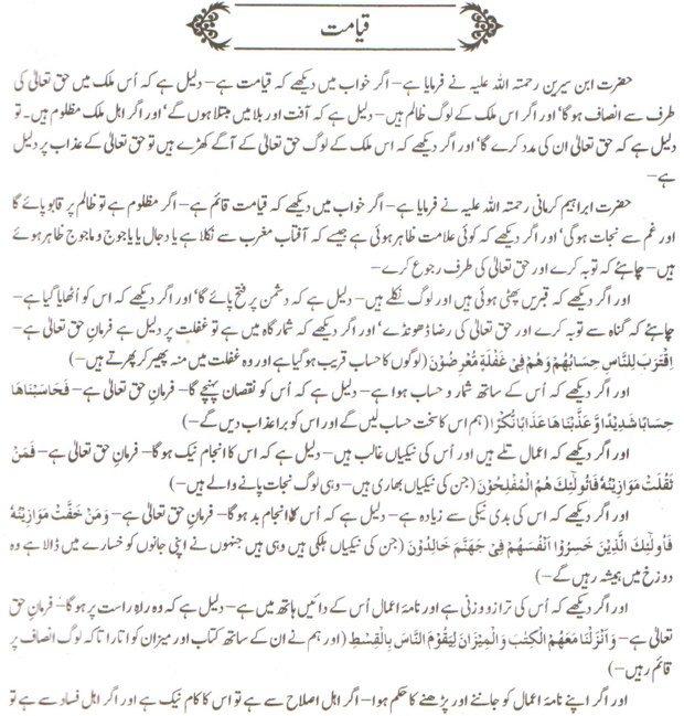 khwab ki tabeer khwab main Qayamat dekhne ki tabeer