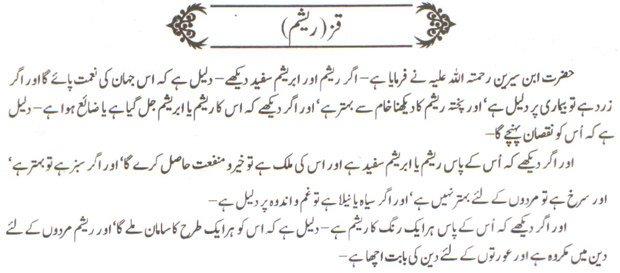 khwab nama khwab main Qaz Resham dekhna