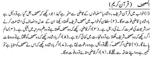 Quraan-majeed2