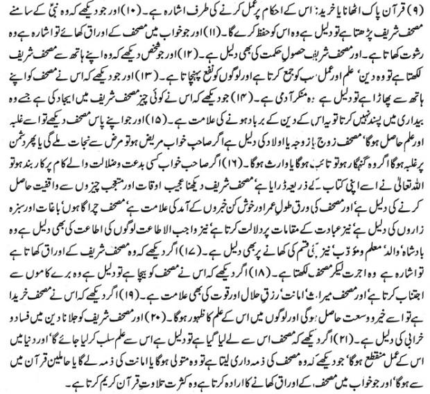 Quraan-majeed3