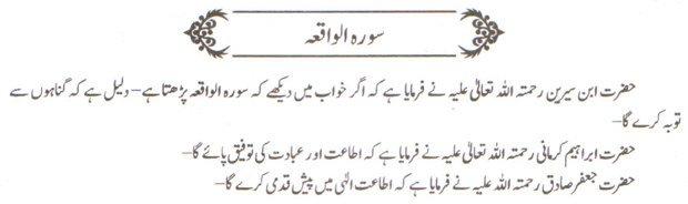 khwab ki tabeer khwab main soorah al Waqia parhna