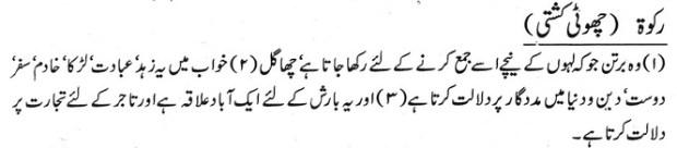 khwab nama khwab main chhoti kashti dekhne ki tabeer