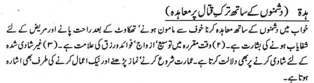 khwab main dushman k sath tark e qitaal muahida karna