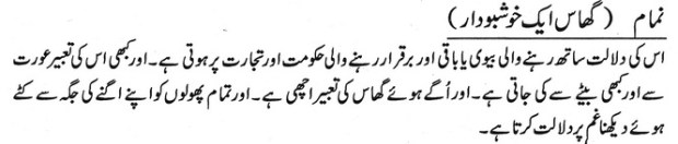 khwab nama khwab main ghaas khushbo dar dekhna