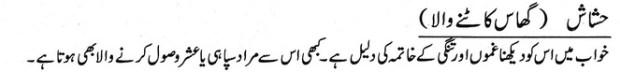 khwab ki tabeer khwab main ghhas katny wala dekhna