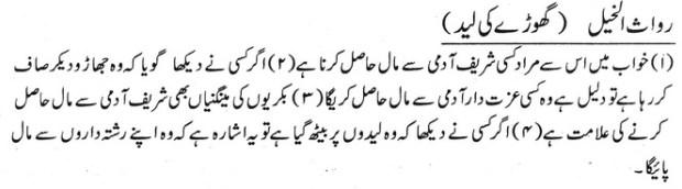 khwab nama khwab main ghory ki leed dekhne ki tabeer