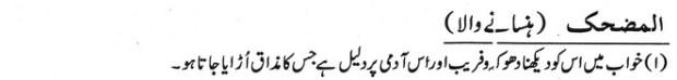 khwab ki tabeer khwab main hansane wala dekhna