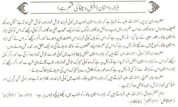 khwab ki tabeer khwab main hazar dastan dekhna