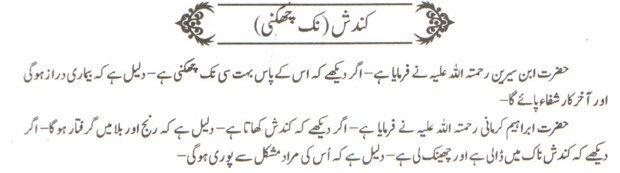 khwab nama  Khwab Main Nak Chhikni Dekhne Ki Tabeer