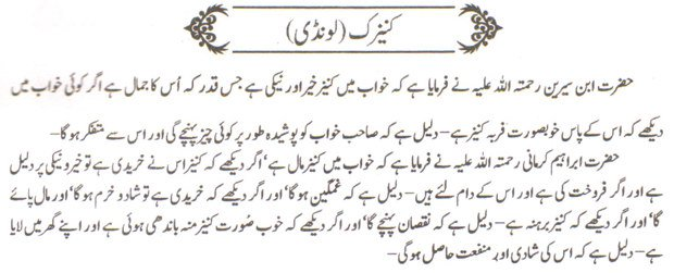 khwab nama khwab main kaneez dekhne ki tabeer