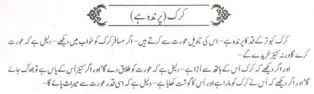 khwab ki tabeer khwab main karak parinda dekhna