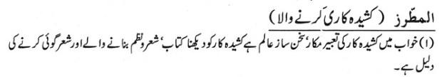khwab nama khwab main kasheeda kari karny wala dekhna