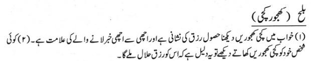 khwab ki tabeer khwab main khajor kachhi dekhna