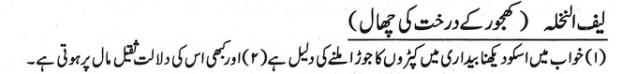 khwab nama khwab main khajor ky darakht ki chhaal